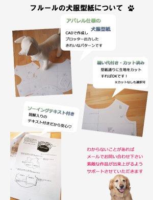 画像3: 【犬用】クールエプロン型紙・小型犬用(XS、S)