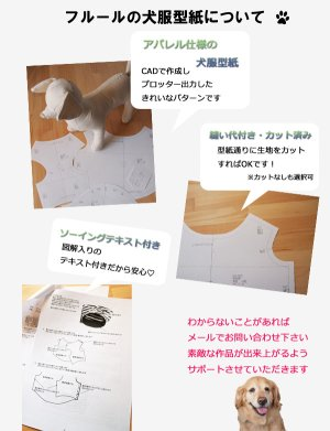 画像2: 【犬服】Tシャツ型紙(小型犬用)
