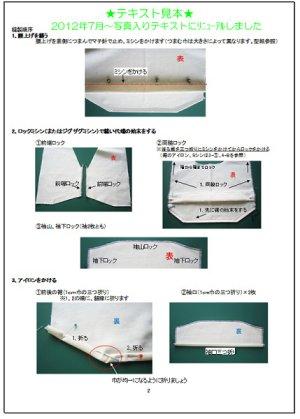 画像3: 【犬服】浴衣型紙(小型犬用)