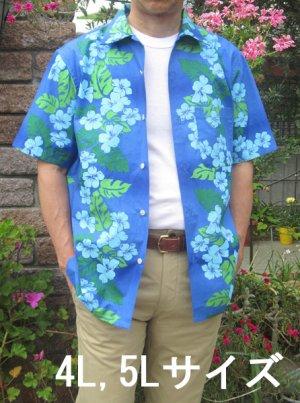 画像1: 【メンズ】4L,5Lサイズ オープンカラーシャツ(アロハシャツ)型紙