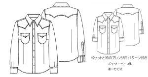 画像2: ウエスタンシャツ型紙(長袖・七分袖付き)